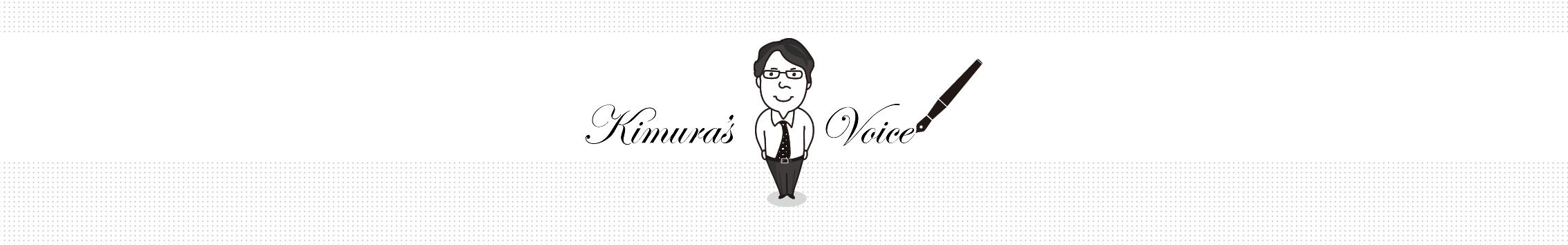 木村部長のブログ