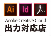 Adobe Creative Cloud 出力対応店