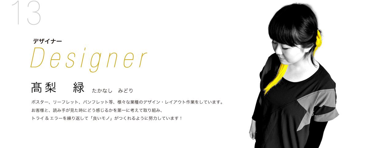 デザイナー髙梨緑