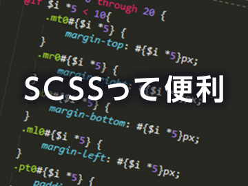 SCSSって便利。